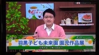 羽黒子ども未来園園児作品展CCNet放映版