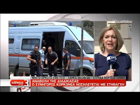 Δολοφονία Α. Γρηγορόπουλου: Αναβλήθηκε η ανακοίνωση της απόφασης | 19/06/19 | ΕΡΤ