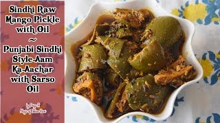 Sindhi Raw Mango Pickle with Oil - सिंधी आम का अचार - Punjabi Sindhi Style Aam Ka Aachar with Sarso Oil - Priya R - Magic of Indian Rasoi Sindhi Raw ...