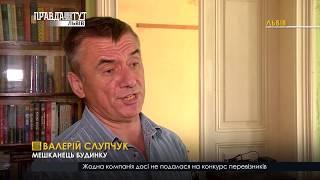 Випуск новин на ПравдаТУТ Львів 13.09.2018