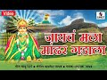 Aradhi Devi Bhaktigeet