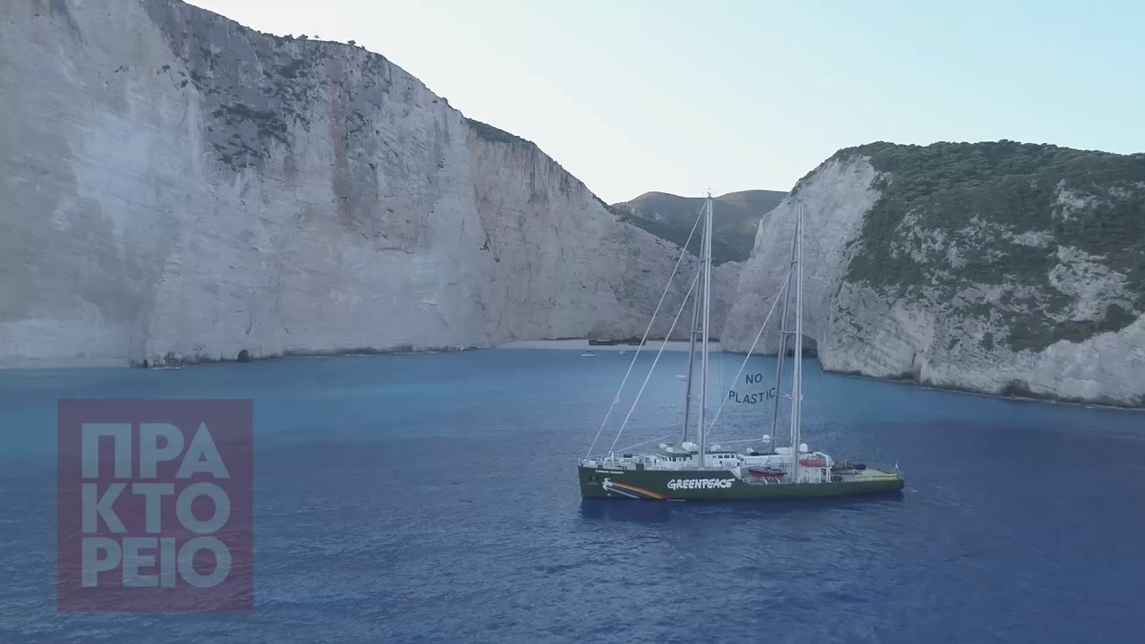 Το πλοίο Rainbow Warrior της Greenpeace στη Ζάκυνθο ενάντια στα πλαστικά