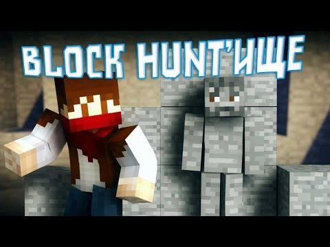 Играем в прятки block hunt minecraft minigame