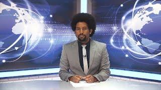 Ethiodor news  | የዕለቱ ዋና ዋና ዜናዎች 18 04 2019