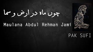 Download Lagu Choon Mah Dar Arz-o-Sama | Maulana Jami | Jafar Hussain Badayuni Mp3