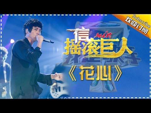 <花心> 信 <我是歌手>第四季 第十二期  突围赛单曲纯享