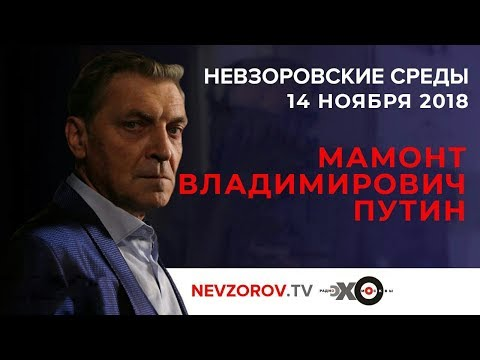 Невзоровские среды на радио «Эхо Москвы» . Эфир от 14.11.2018