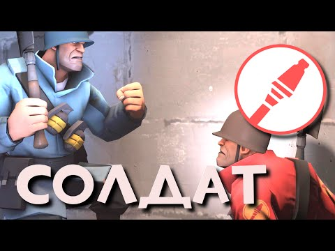 Обзор на Солдата | Team Fortress 2