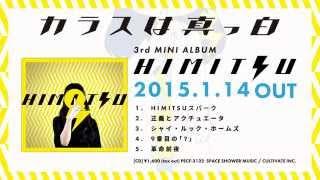 """カラスは真っ白(A crow is white) 3rd MINI ALBUM """"HIMITSU"""" (Official Trailer)"""