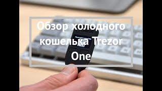 Обзор аппаратного кошелька Trezor One