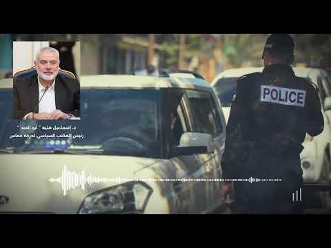 رئيس المكتب السياسي لحركة حماس الدكتور اسماعيل هنية يشيد بأداء عناصر جهاز الشرطة