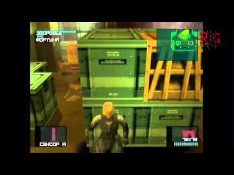 Metal Gear Solid 2 Прохождение с комментариями Часть 11