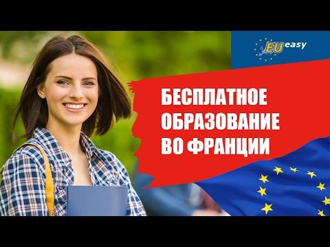 Бесплатное образование во Франции. (видео)