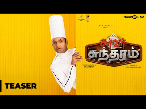 Server Sundaram  - Movie Trailer Image