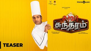 Server Sundaram Official Teaser