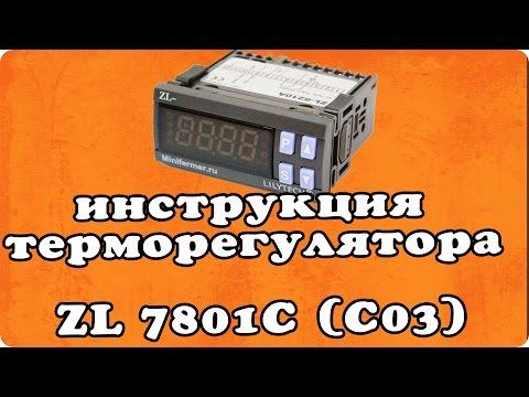 Инструкция терморегулятора для инкубатора LILYTECH ZL 7801C (c03) (видео)