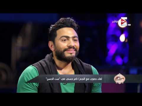 """شاهد- تامر حسني يغني لابنته """"أمايا"""" في برنامج ست الحسن"""