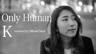 【ピアノver.】Only Human / K -フル歌詞- Covered by 佐野仁美