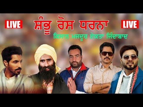 🔴 (Live) Shambu Ross Dharna - Deep Sidhu,Jass Bajwa,Kanwar Grewal,Lakha Sidhana