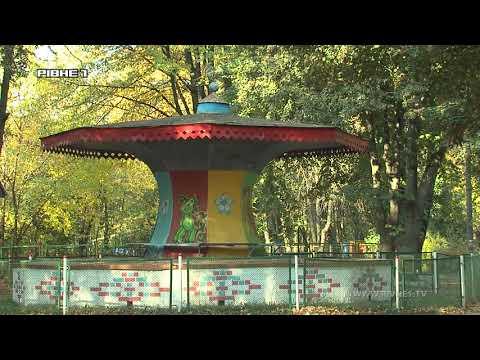13 атракціонів у парку Рівного відновлять свою роботу вже навесні [ВІДЕО]