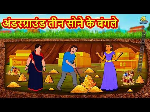 अंडरग्राउंड तीन सोने के बंगले   Story in Hindi   Hindi Story   Moral Stories   Bedtime Stories