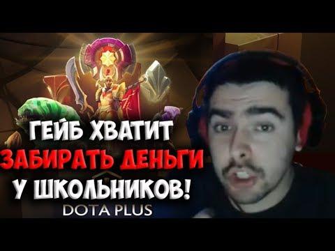 СТРЕЙ ТЕСТИРУЕТ DOTA PLUS _36