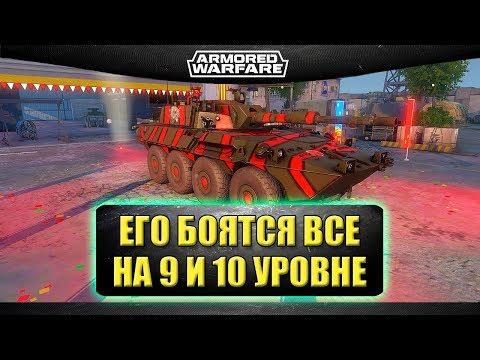 🔴Стрим АW - Его боятся все на 9 и 10 уровне В1 Сеnтаurо 120 [19.30] - DomaVideo.Ru