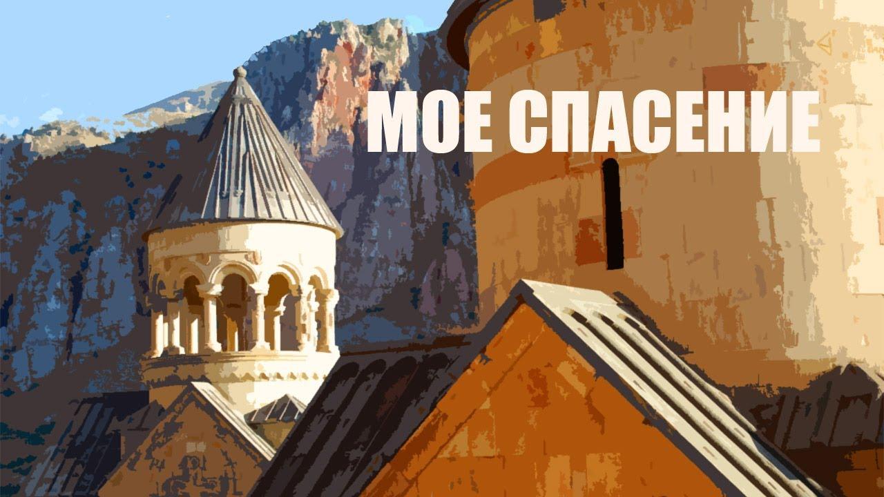 МОЕ СПАСЕНИЕ / Зара Оганесян / Песни поклонения
