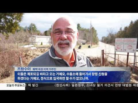이민자 단속 피해 '캐나다행' 증가 2.27.17 KBS America News
