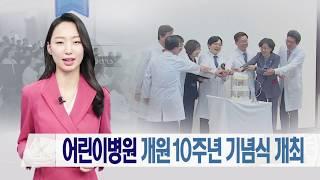 어린이병원 개원 10주년 기념식 개최 미리보기