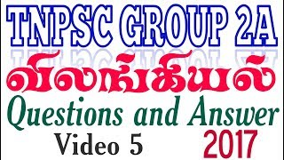 This video about TNPSC GROUP 2A Zoology latest questions and answer in Tamil ...its for TNPSC Group 2a paper exam preparation model questions and answer in tamil 2017 video 5tnpsc group 2a social science latest questions and answer in tamil 2017