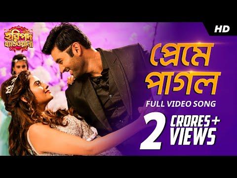 Download Prem E Pagol | Haripada Bandwala | Ankush | Nusrat | Indraadip Dasgupta | Pathikrit | 2016 HD Mp4 3GP Video and MP3