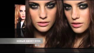Уроки макияжа - Осень 2015