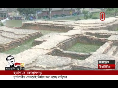 Archeological site at Mahasthangarh at risk of destruction (24-02-2020) Courtesy: Independent TV