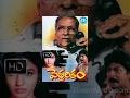 Peddarikam Telugu Full Movie  Jagapati Babu Sukanya Bhanumathi  A M Rathnam  Raj Koti