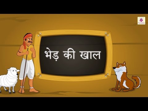 Video Bhed Ki Khaal Mein Bhediya | Hindi Story For Children With Moral | Panchtantra Ki Kahaniya | Story#4 download in MP3, 3GP, MP4, WEBM, AVI, FLV January 2017