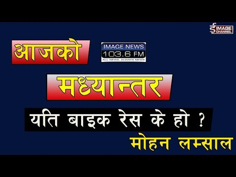 (Aajako Madhyantar with Mohan Lamsal - 2075 - 5 - 24 - Duration: 25 minutes.)