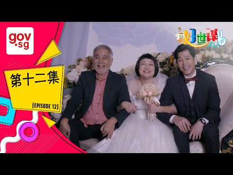 "好世谋2》第十二集– ""Ho Seh Bo 2"" Episode 12"