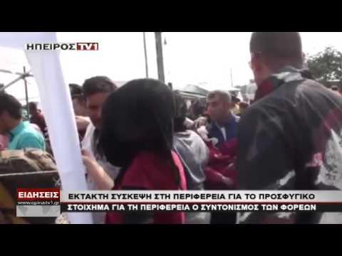 Σύσκεψη στην περιφέρεια Ηπείρου για το προσφυγικό