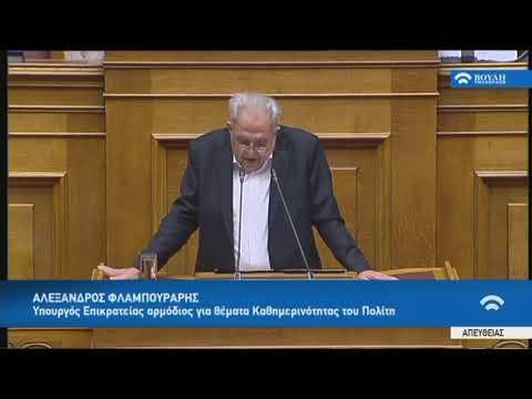 Α.Φλαμπουράρης (Υπ.Επικρατείας)(Προϋπολογισμός 2019)(18/12/2018)