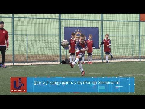 Діти із 5 країн грають у футбол на Закарпатті