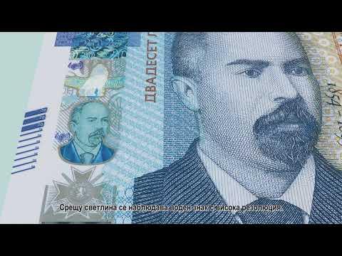 БНБ пуска в обращение нова банкнота с номинална стойност 20 лева, емисия 2020 г.