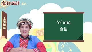 生活說族語 11鄒語 01上課用語