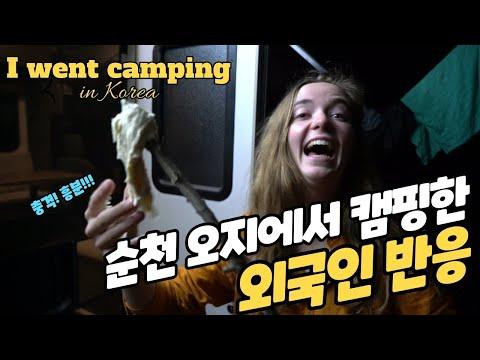 한국 오지 캠핑을 처음한 외국인 반응 / 순천 주암호 오토 캠핑과 버거 쿡방