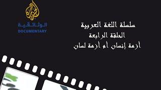 اللّغة العربية | أزمة إنسان أم أزمة لسان (الحلقة الرابعة)