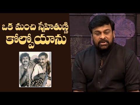 Mega Star Chiranjeevi Gets Emotional About Gollapudi Maruthi Rao