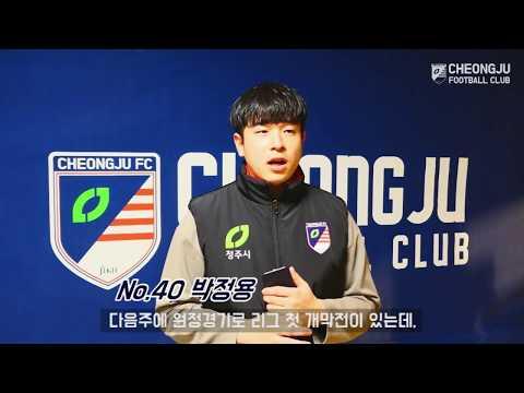 박정용 인터뷰 I vs중앙대 2019 3 16