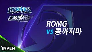 POWER LEAGUE S2 8강 5일차 1경기 :  ROMG vs 콩까지마