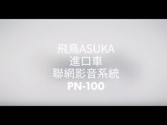 ASUKA飛鳥進口車聯網升級方案 PN-100