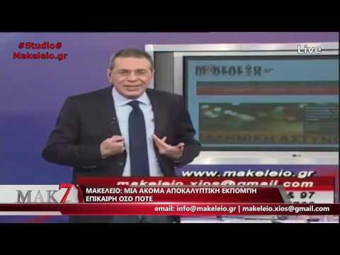Διαδικτυακό Μακελειό 7 | 01-03-2017
